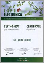 ExpoElectronica 2011