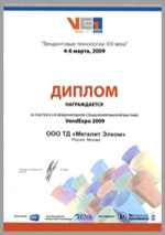 VendExpo 2009
