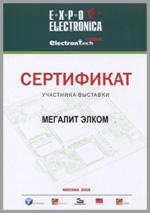 ExpoElectronica 2008