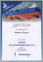 Россия Инновационная 2012