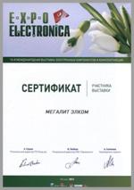 ExpoElectronica 2012