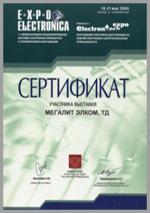 ExpoElectronica 2004